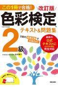 改訂版 この1冊で合格!色彩検定2級テキスト&問題集の本