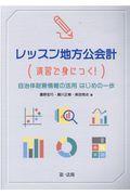 レッスン地方公会計の本