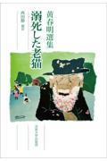 溺死した老猫の本