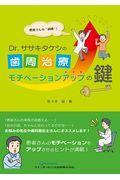 Dr.ササキタケシの歯周治療モチベーションアップの鍵の本