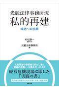 光麗法律事務所流私的再建成功への手順の本