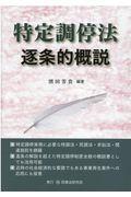 特定調停法逐条的概説の本