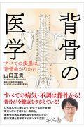 背骨の医学の本