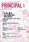 月刊 Principal (プリンシパル) 2021年 06月号の本