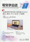 電気学会誌 2021年 05月号の本