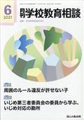 月刊 学校教育相談 2021年 06月号の本