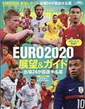 ワールドサッカーダイジェスト増刊 EURO2020展望&ガイド 2021年 6/21号の本