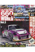 ULTIMATE660GT WORLD Vol.3の本