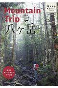 Mountain Trip八ヶ岳の本