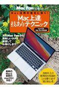 「Mac上達」技ありテクニックの本