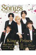 Songs magazine vol.1の本