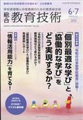 総合教育技術 2021年 06月号の本