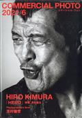 COMMERCIAL PHOTO (コマーシャル・フォト) 2021年 06月号...の本
