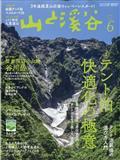 山と渓谷 2021年 06月号の本