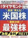 週刊 ダイヤモンド 2021年 5/22号の本