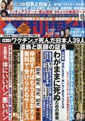 週刊現代 2021年 5/29号の本