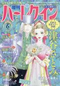 増刊 ハーレクイン 6号 2021年 6/15号の本