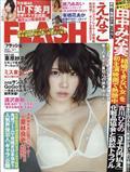FLASH (フラッシュ) 2021年 6/1号の本