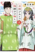 花野さんとの縁結びは難しい 2の本