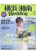 横浜・湘南Wedding No.30の本