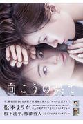 WOWOWオリジナルドラマ『向こうの果て』OFFICIAL BOOKの本