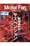 MOTOR FAN illustrated Vol.176の本