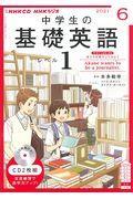 中学生の基礎英語 レベル1 6月号の本