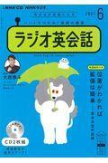NHKラジオ英会話 6月号の本