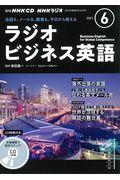 NHKラジオビジネス英語 6月号の本