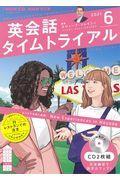 NHKラジオ英会話タイムトライアル 6月号の本