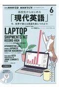 NHKラジオ高校生からはじめる「現代英語」 6月号の本