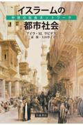 イスラームの都市社会の本