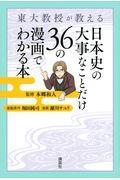 東大教授が教える日本史の大事なことだけ36の漫画でわかる本の本