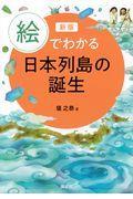 新版 絵でわかる日本列島の誕生の本