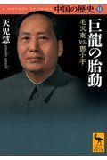 中国の歴史 11の本