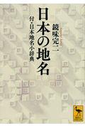 日本の地名の本