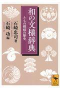 和の文様辞典の本