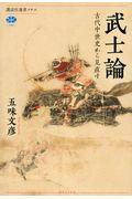 武士論の本