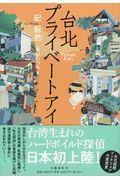 台北プライベートアイの本