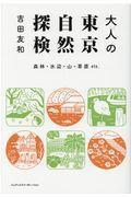 大人の東京自然探検の本