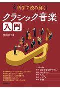 科学で読み解くクラシック音楽入門の本