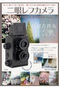 二眼レフカメラ35mm Film Camera BOOKの本