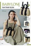 BABYLONE Basket Shoulder Bag Bookの本