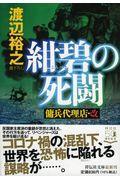 紺碧の死闘の本
