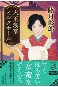大正浅草ミルクホールの本