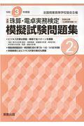 全商珠算・電卓実務検定模擬試験問題集2級 令和3年度版の本