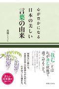 心が豊かになる日本の美しい言葉の由来の本
