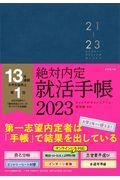 絶対内定就活手帳 2023の本