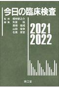 今日の臨床検査 2021ー2022の本