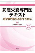 改訂第3版 病態栄養専門医テキストの本